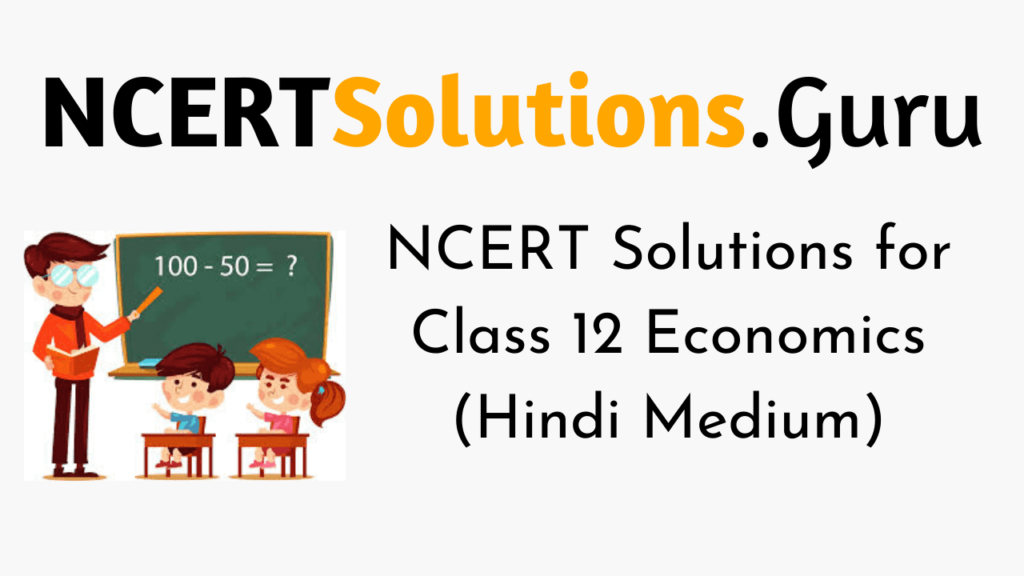 NCERT Solutions for Class 12 Economics (Hindi Medium)