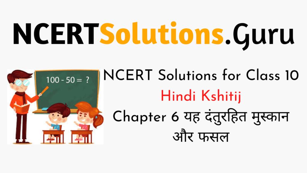 NCERT Solutions for Class 10 Hindi Kshitij Chapter 6यह दंतुरहित मुस्कान और फसल