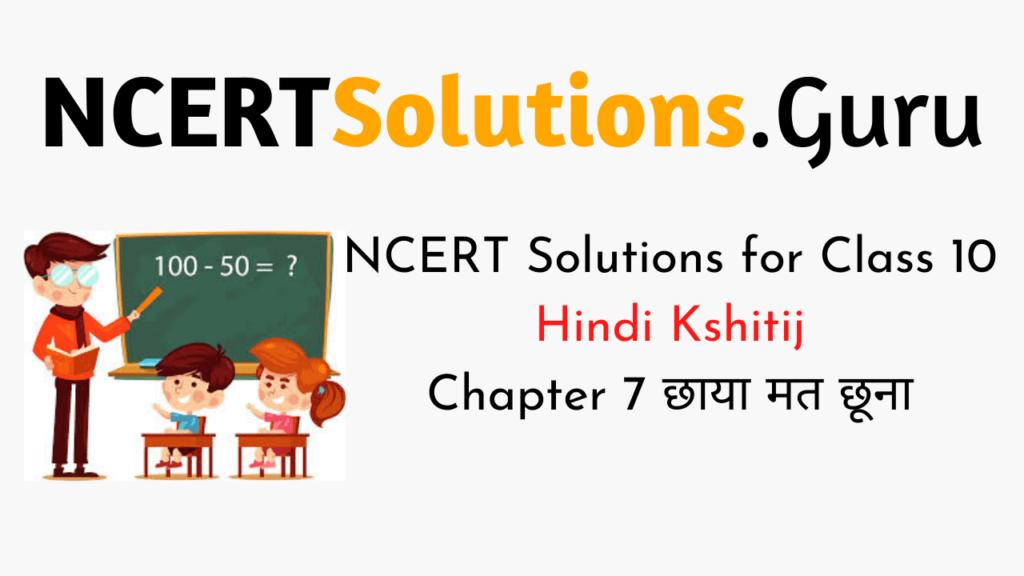 NCERT Solutions for Class 10 Hindi Kshitij Chapter 7छाया मत छूना