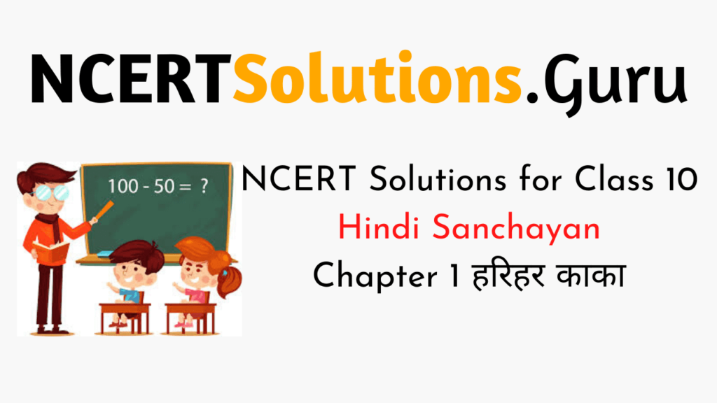 NCERT Solutions for Class 10 Hindi Sanchayan Chapter 1 हरिहर काका