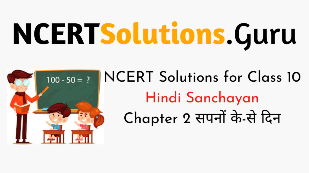 NCERT Solutions for Class 10 Hindi Sanchayan Chapter 2 सपनों के-से दिन