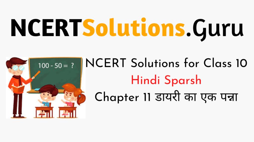 NCERT Solutions for Class 10 Hindi Sparsh Chapter 11डायरी का एक पन्ना