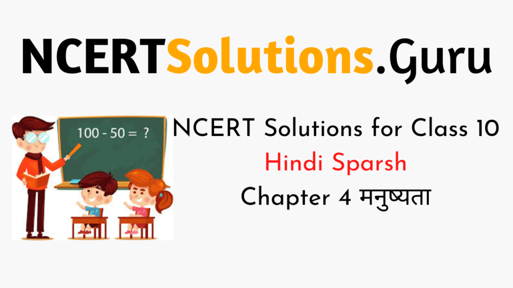 NCERT Solutions for Class 10 Hindi Sparsh Chapter 4 मनुष्यता
