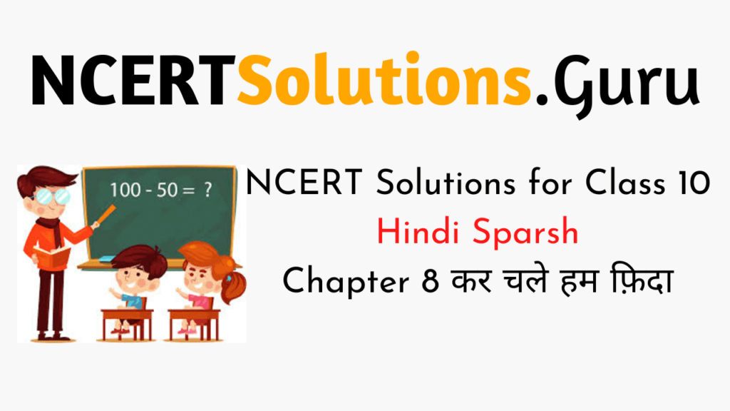 NCERT Solutions for Class 10 Hindi Sparsh Chapter 8कर चले हम फ़िदा