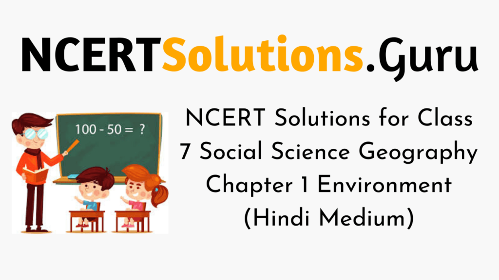 NCERT Solutions for Class 7 Social Science Geography Chapter 1 Environment (Hindi Medium)