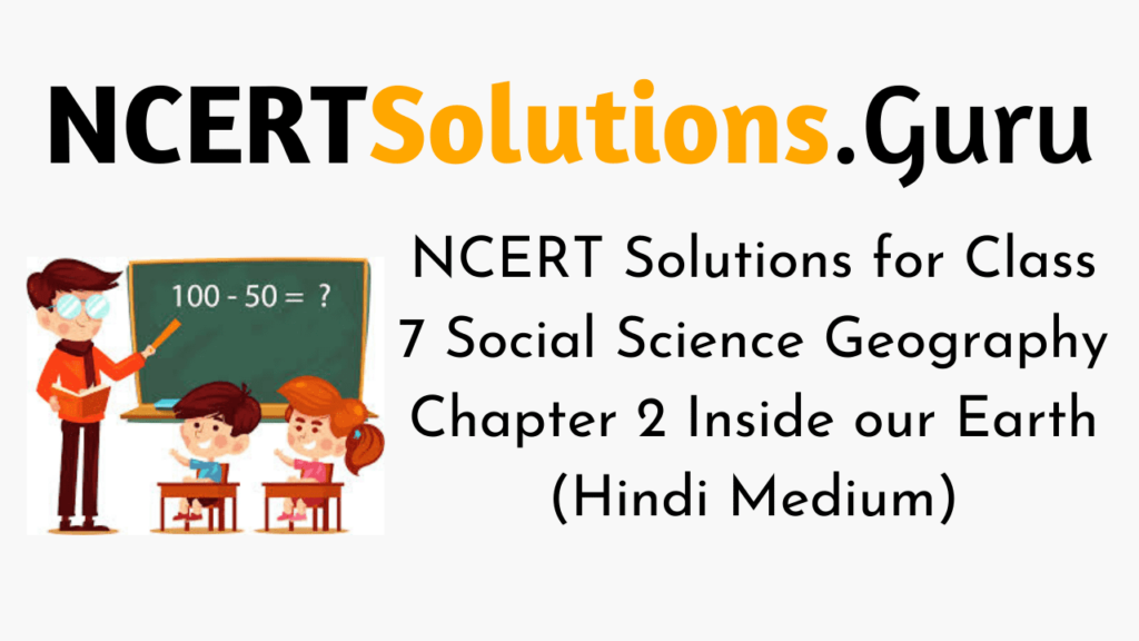 NCERT Solutions for Class 7 Social Science Geography Chapter 2 Inside our Earth (Hindi Medium)