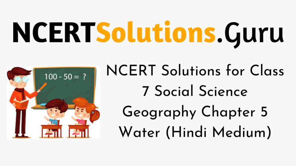 NCERT Solutions for Class 7 Social Science Geography Chapter 5 Water (Hindi Medium)