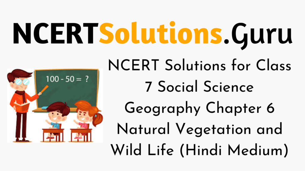 NCERT Solutions for Class 7 Social Science Geography Chapter 6 Natural Vegetation and Wild Life (Hindi Medium)