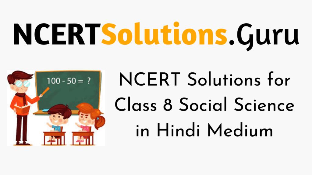 NCERT Solutions for Class 8 Social Science in Hindi Medium