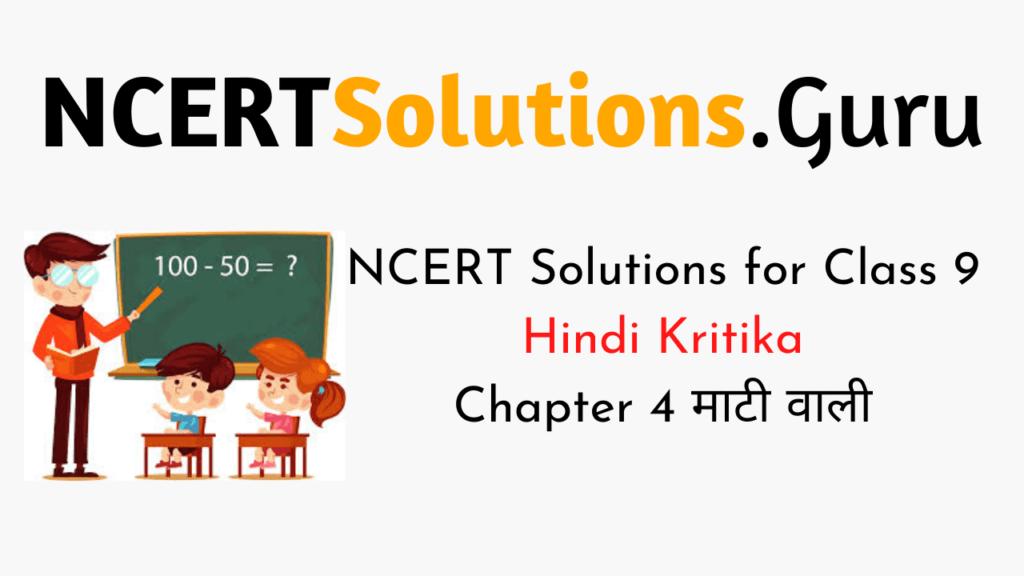 NCERT Solutions for Class 9 Hindi Kritika Chapter 4माटी वाली