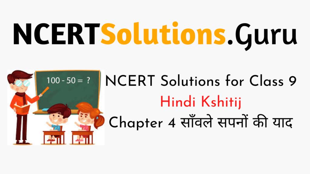 NCERT Solutions for Class 9 Hindi Kshitij Chapter 4साँवले सपनों की याद