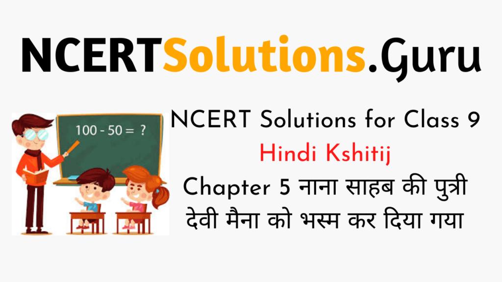 NCERT Solutions for Class 9 Hindi Kshitij Chapter 5नाना साहब की पुत्री देवी मैना को भस्म कर दिया गया