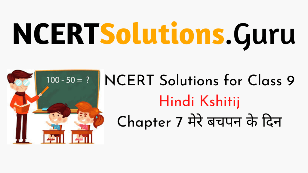 NCERT Solutions for Class 9 Hindi Kshitij Chapter 7 मेरे बचपन के दिन