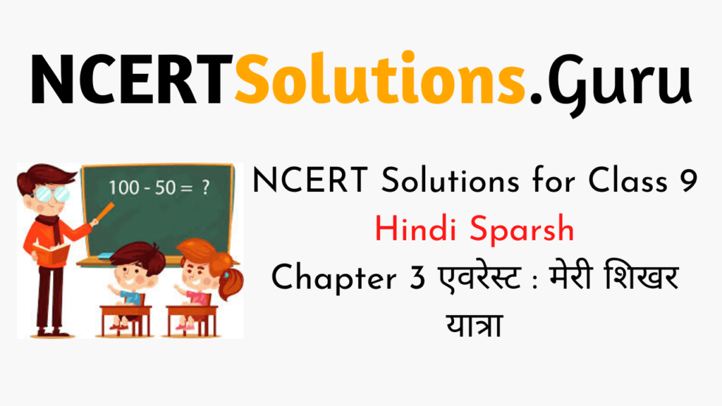 NCERT Solutions for Class 9 Hindi Sparsh Chapter 3एवरेस्ट मेरी शिखर यात्रा