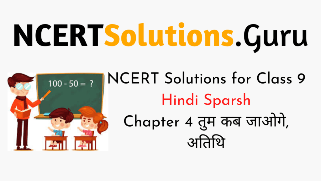 NCERT Solutions for Class 9 Hindi Sparsh Chapter 4तुम कब जाओगे, अतिथि