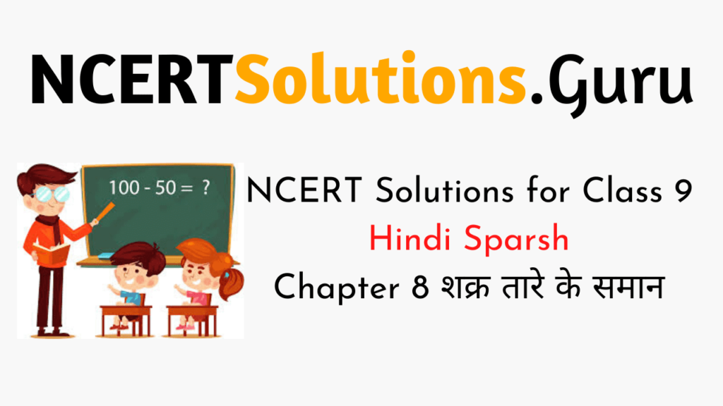 NCERT Solutions for Class 9 Hindi Sparsh Chapter 8शक्र तारे के समान