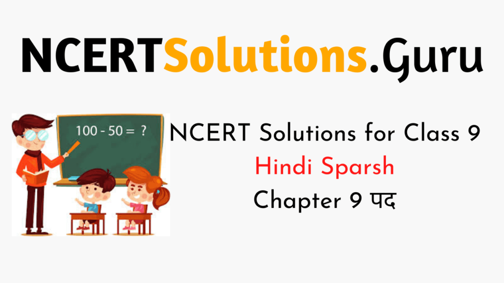 NCERT Solutions for Class 9 Hindi Sparsh Chapter 9 पद