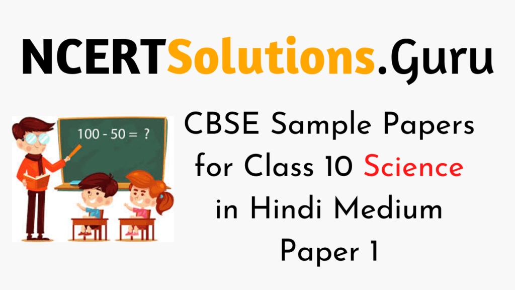 CBSE Sample Papers for Class 10 Science in Hindi Medium Paper 1