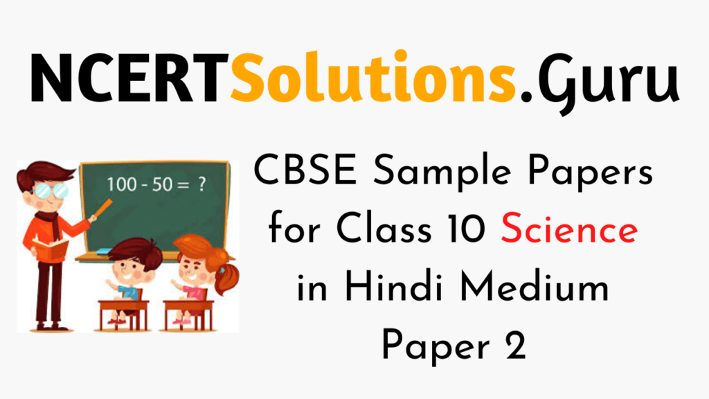 CBSE Sample Papers for Class 10 Science in Hindi Medium Paper 2