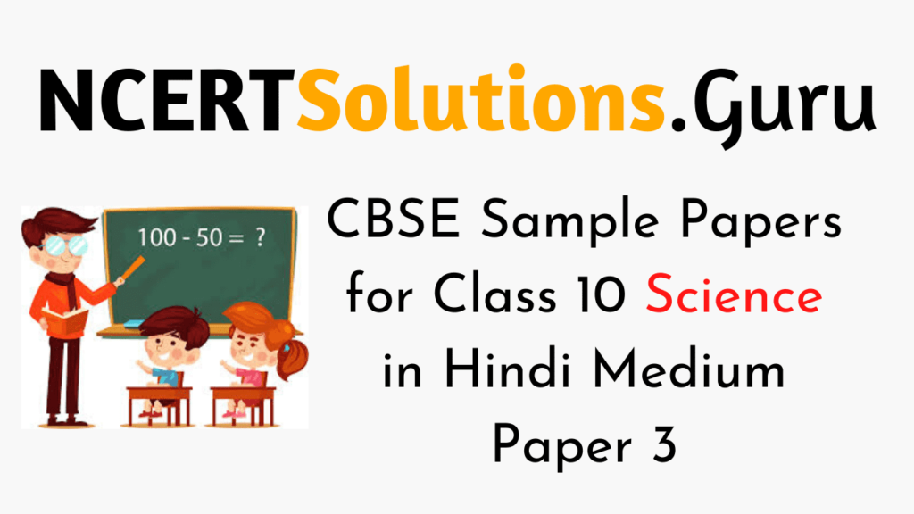 CBSE Sample Papers for Class 10 Science in Hindi Medium Paper 3