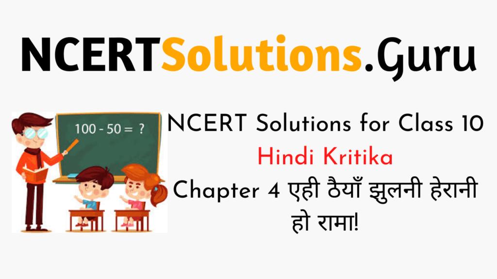NCERT Solutions for Class 10 Hindi Kritika Chapter 4एही ठैयाँ झुलनी हेरानी हो रामा!
