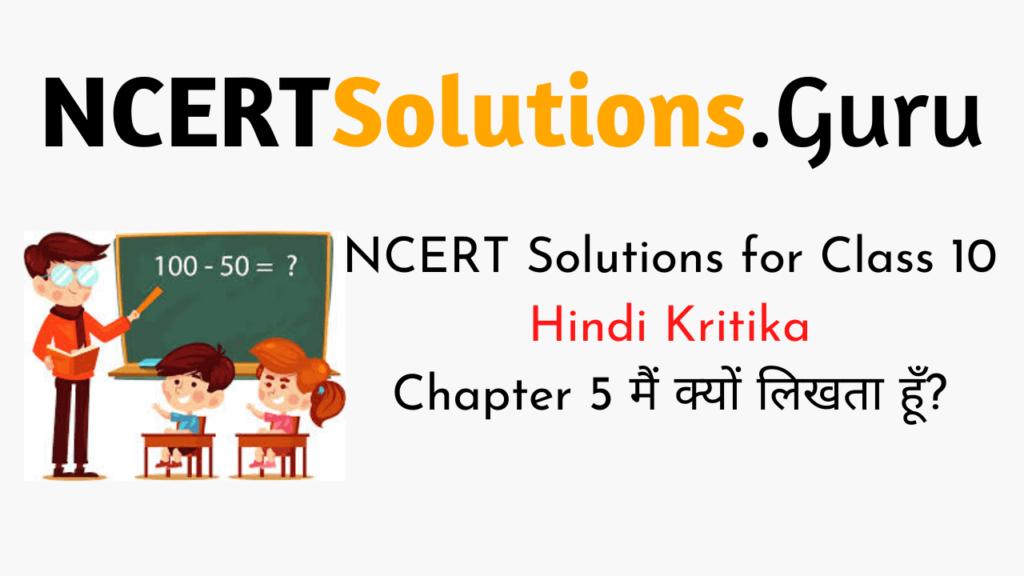 NCERT Solutions for Class 10 Hindi Kritika Chapter 5मैं क्यों लिखता हूँ