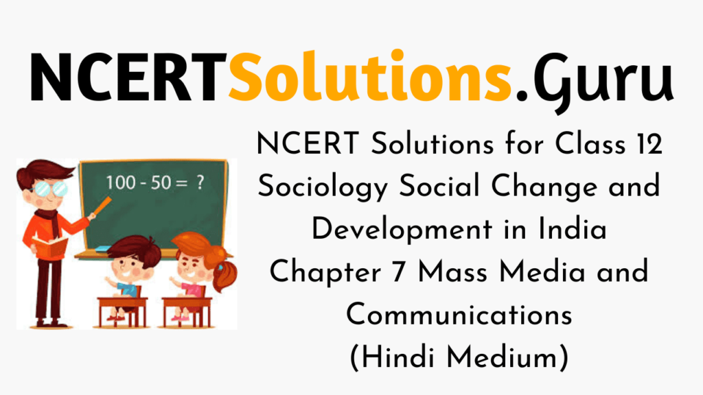 NCERT Solutions for Class 12 Sociology Social Change and Development in India Chapter 7 Mass Media and Communications (Hindi Medium)