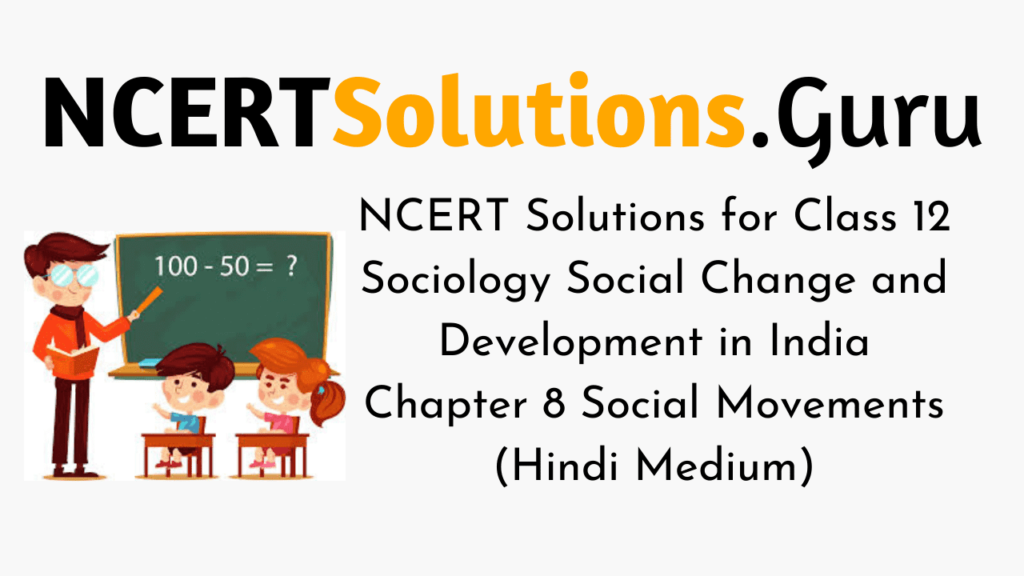 NCERT Solutions for Class 12 Sociology Social Change and Development in India Chapter 8 Social Movements (Hindi Medium)