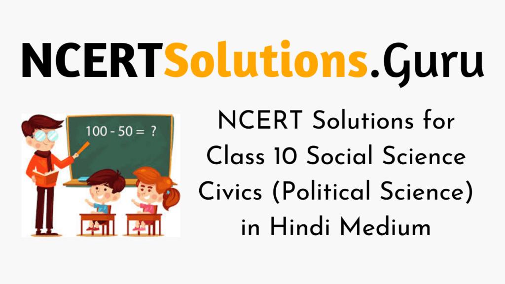 NCERT Solutions for Class 10 Social Science Civics in Hindi Medium