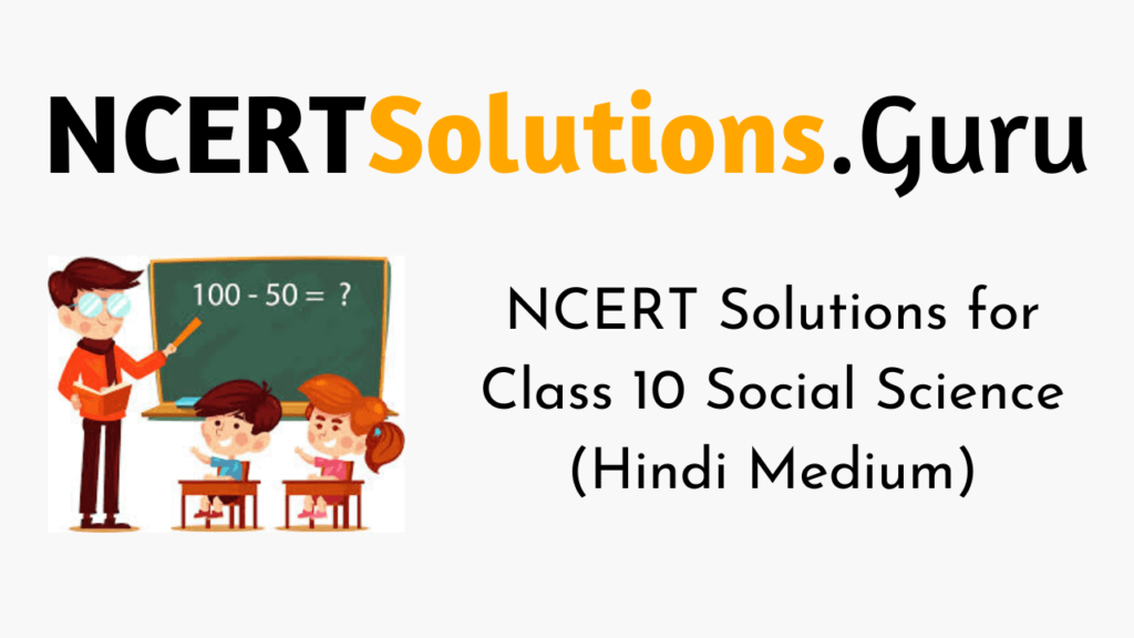 NCERT Solutions for Class 10 Social Science Hindi